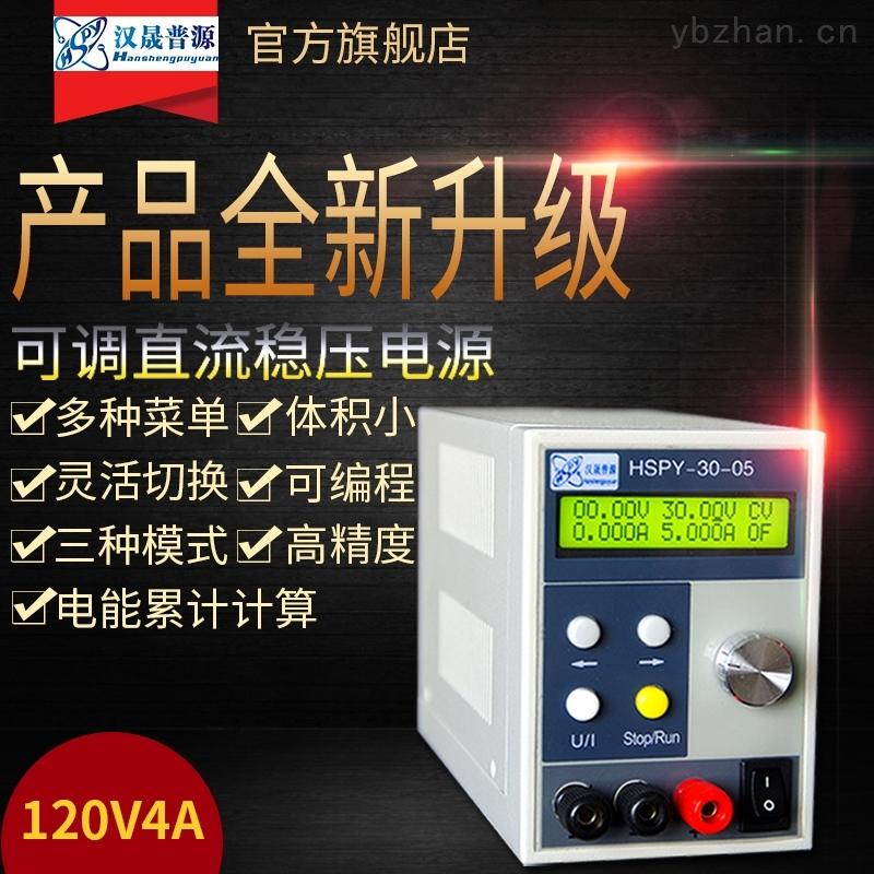 HSPY 120-04-120V/4A 稳压电源可调直流