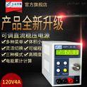120V/4A 稳压电源可调直流