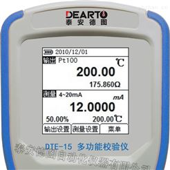 DTE-15多功能过程信号校验仪