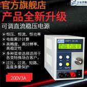 HSPY 200-03200V3A  可调直流稳压稳流电源