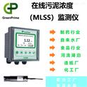 水质环保MLSS分析仪,制药行业污泥浓度检测
