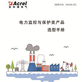 Acrel-2000安科瑞电力监控系统Acrel-2000