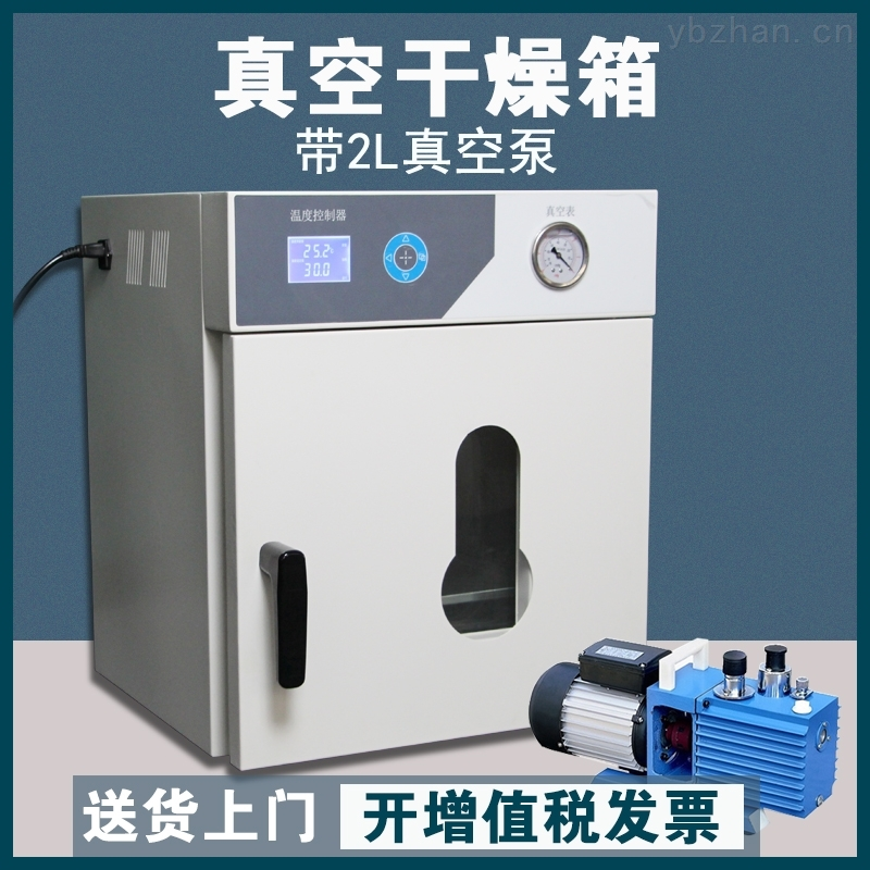 QZTDZF-6050\50L-电热恒温全自动台式立式真空干燥箱