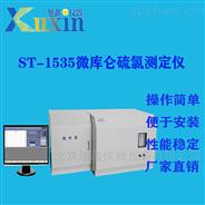 微库仑硫氯检测仪