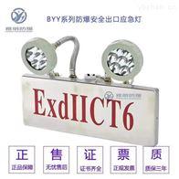 BCJ不锈钢ExdIICT6防爆应急灯