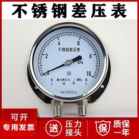 不锈钢差压表厂家价格 差压压力表 进出口