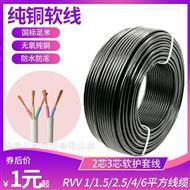 屏蔽电缆ZRB-KVVP1R氟塑料绝缘200度