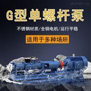 G型果醬單螺桿泵粘稠漿乳化液輸送泵排污泵