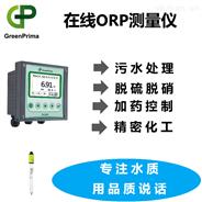 经济型在线ORP测定仪,化工用水PH分析仪