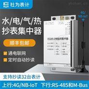 智能水電氣熱物聯網抄表集中器ES205-D