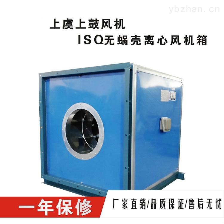 ISQ-315-1.1KWISQ无蜗壳式离心风机箱