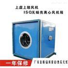 ISQ-500-3KW无蜗壳式离心风机箱ISQ