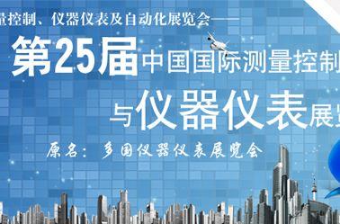 第25届多国仪器仪表展