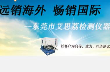 远销海外——东莞艾思荔检测仪器有限公司
