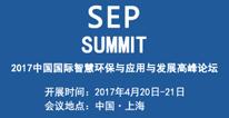 2017中国国际智慧环保应用与发展高峰论坛
