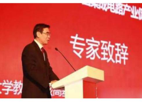 魏少军:市场化成我国集成电路产业主要发展方向
