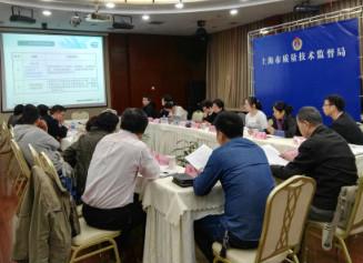 上海开展电导率仪等计量器具关键零部件固化工作