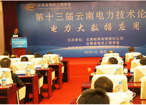 """第十三届云南电力技术""""大数据应用""""主题论坛举办"""