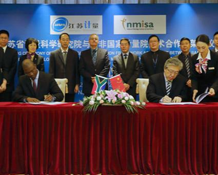 江苏省计量院与南非国家计量院签署技术合作协议