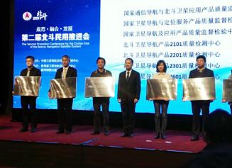 国家卫星导航与定位产品质检中心(上海)获批授牌