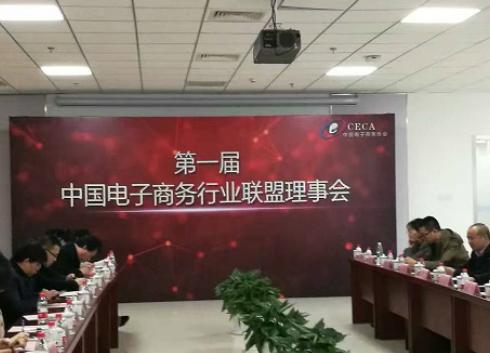 热烈祝贺兴旺宝明通成为中国电子商务行业联盟副理事长单位