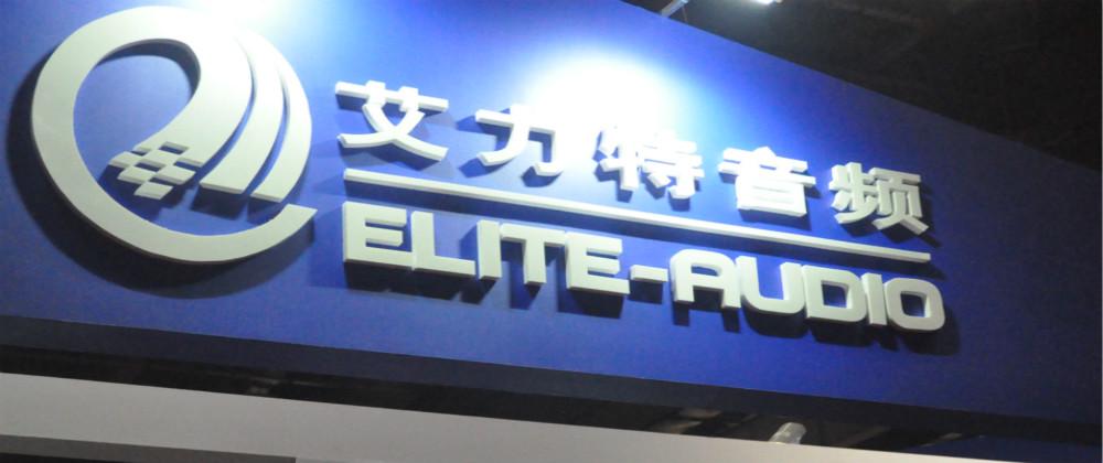 艾力特音频出席重庆仪器仪表展