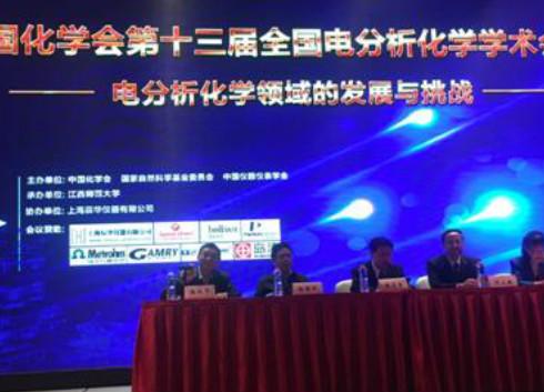 第十三届全国电分析化学学术会议圆满落幕