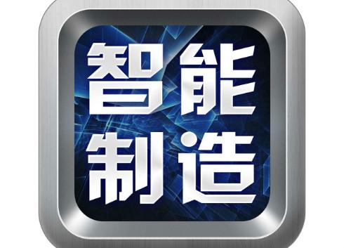工信部成立智能制造专家咨询委员会