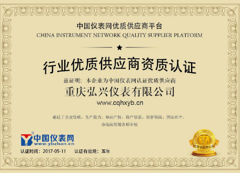 弘兴仪表入驻优质供应商平台 推动互联网+供需发展之路