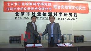 中图仪器与北京市计量检测科学研究院签订合作协议