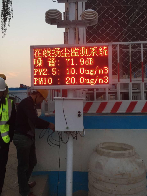 406套监测系统上岗助力山西太原监测工地扬尘噪声污染