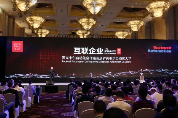 罗克韦尔自动化全球路演江苏苏州站活动正式启动