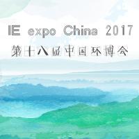 第十八届中国环博会