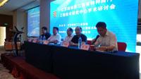 江蘇省特閥工程技研中心學術研討會在蘇鹽城舉行