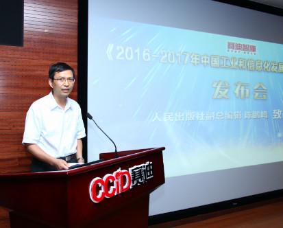 《2016-2017年中国工业和信息化发展系列蓝皮书》发布