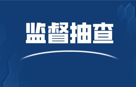 浙江省市場監管局抽查38批次減速機產品 全部合格