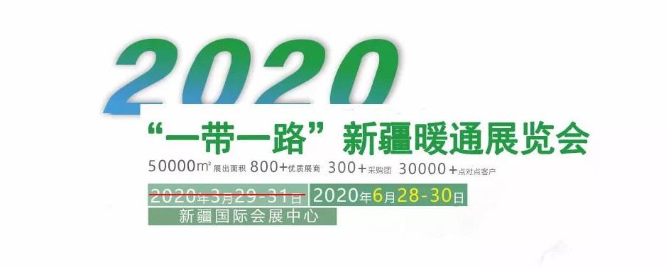 【展會】官宣!2020新疆暖通展,時間定了!