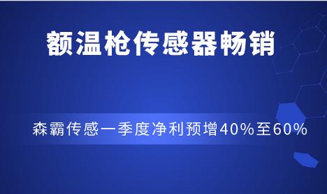 额温枪传感器畅销 森霸传感一季度净利预增40%至60%