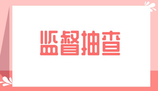 上海市抽查漏电断路器产品30批次 不合格4批次