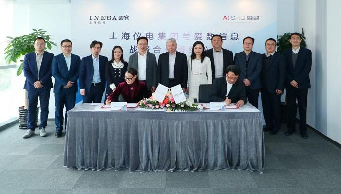 上海仪电与爱数信息签署战略合作协议!