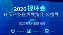 2020视环会