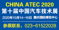�W�十届中国汽车技术展