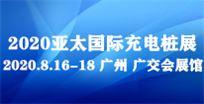 2020亚太国际充电桩设施及技术设备展