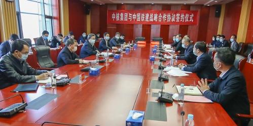 中核與中國鐵建強強聯手 簽署戰略合作協議開展合作