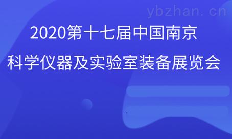 2020第十七届中国南京科学仪器及实验室装备展览会