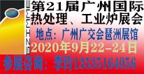 �W�二十一届广州国际热处理、工业炉�?/></a><span><a href=
