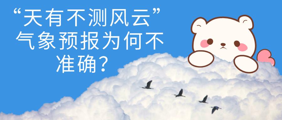 """""""天有不測風云"""" 氣象預報為何不準確?"""