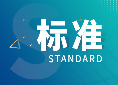 廣東省《交流高壓試驗裝置檢定規程》即將實施