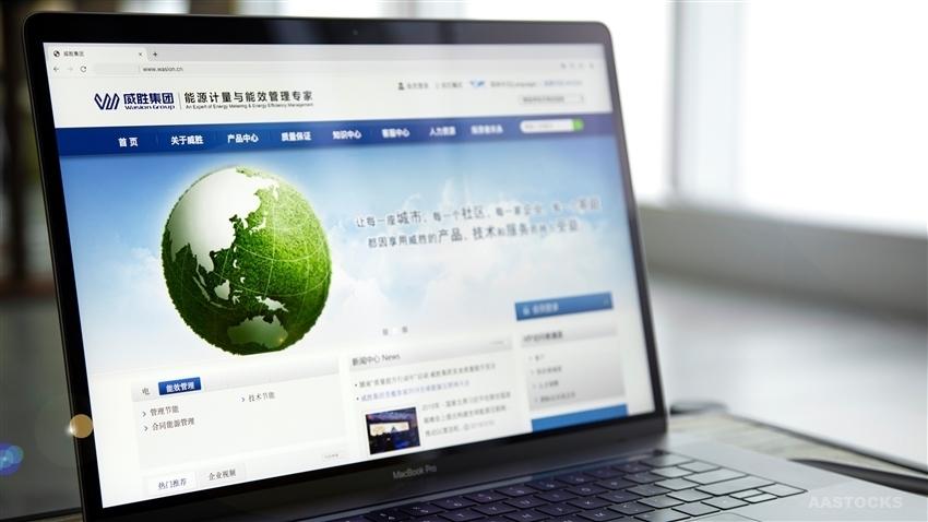 威勝控股子公司中標1.13億元廣東電網合同