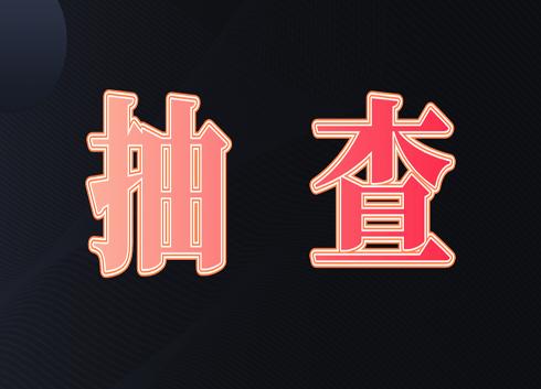 河南省抽查19批次三相异步电动机产品 2批次不合格